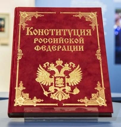 конституция1.jpg